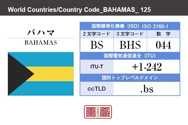 国名:バハマ/BAHAMAS 国際標準化機構 ISO 3166-1 [ 2文字コード:BS , 3文字コード:BHS , 数字:044 ] 国際電気通信連合 ITU-T:+1-242 国別トップレベルドメイン ccTLD:.bs