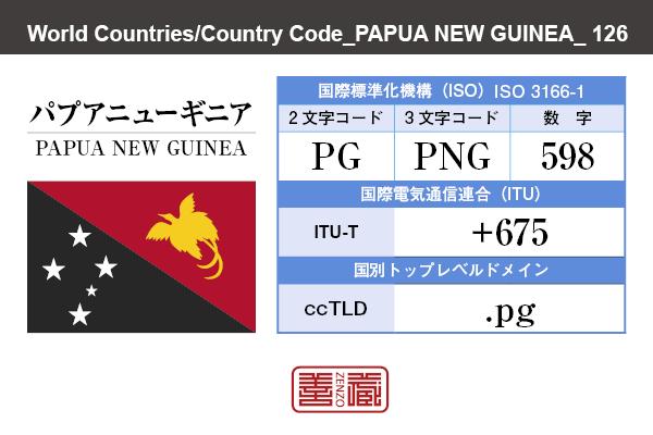 国名:パプアニューギニア/PAPUA NEW GUINEA 国際標準化機構 ISO 3166-1 [ 2文字コード:PG , 3文字コード:PNG , 数字:598 ] 国際電気通信連合 ITU-T:+675 国別トップレベルドメイン ccTLD:.pg
