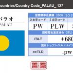 パラオ/PALAU