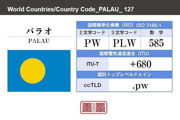 国名:パラオ/PALAU 国際標準化機構 ISO 3166-1 [ 2文字コード:PW , 3文字コード:PLW , 数字:585 ] 国際電気通信連合 ITU-T:+680 国別トップレベルドメイン ccTLD:.pw