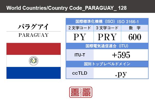 国名:パラグアイ/PARAGUAY 国際標準化機構 ISO 3166-1 [ 2文字コード:PY , 3文字コード:PRY , 数字:600 ] 国際電気通信連合 ITU-T:+595 国別トップレベルドメイン ccTLD:.py