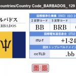 バルバドス/BARBADOS
