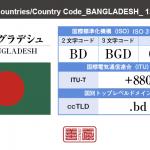 バングラデシュ/BANGLADESH