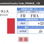 フランス/FRANCE