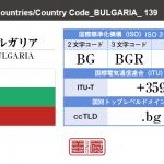 ブルガリア/BULGARIA