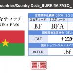 ブルキナファソ/BURKINA FASO