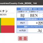 ベナン/BENIN