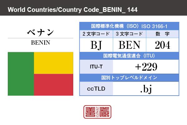 国名:ベナン/BENIN 国際標準化機構 ISO 3166-1 [ 2文字コード:BJ , 3文字コード:BEN , 数字:204 ] 国際電気通信連合 ITU-T:+229 国別トップレベルドメイン ccTLD:.bj