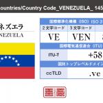 ベネズエラ/VENEZUELA