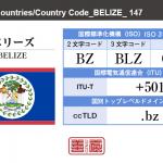 ベリーズ/BELIZE