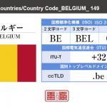 ベルギー/BELGIUM