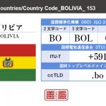 ボリビア/BOLIVIA