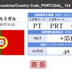 ポルトガル/PORTUGAL