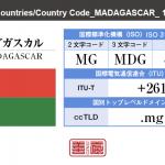 マダガスカル/MADAGASCAR