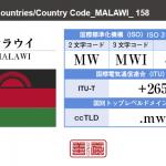 マラウイ/MALAWI