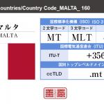 マルタ/MALTA