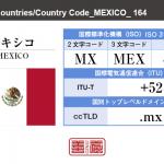 メキシコ/MEXICO