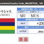モーリシャス/MAURITIUS