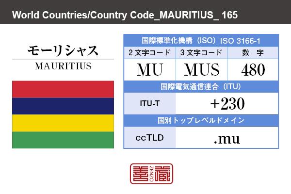 国名:モーリシャス/MAURITIUS 国際標準化機構 ISO 3166-1 [ 2文字コード:MU , 3文字コード:MUS , 数字:480 ] 国際電気通信連合 ITU-T:+230 国別トップレベルドメイン ccTLD:.mu