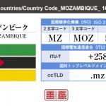 モザンビーク/MOZAMBIQUE