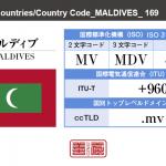モルディブ/MALDIVES