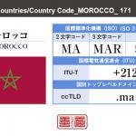 モロッコ/MOROCCO