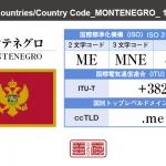 モンテネグロ/MONTENEGRO