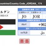 ヨルダン/JORDAN