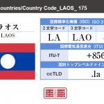 ラオス/LAOS