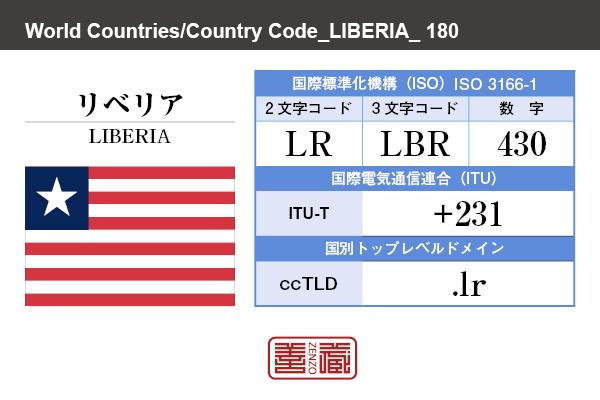 国名:リベリア/LIBERIA 国際標準化機構 ISO 3166-1 [ 2文字コード:LR , 3文字コード:LBR , 数字:430 ] 国際電気通信連合 ITU-T:+231 国別トップレベルドメイン ccTLD:.lr