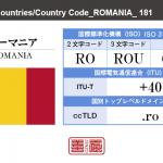 ルーマニア/ROMANIA