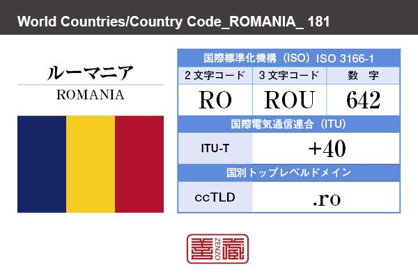 国名:ルーマニア/ROMANIA 国際標準化機構 ISO 3166-1 [ 2文字コード:RO , 3文字コード:ROU , 数字:642 ] 国際電気通信連合 ITU-T:+40 国別トップレベルドメイン ccTLD:.ro