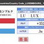ルクセンブルク/LUXEMBOURG