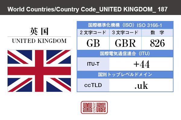国名:英国/UNITED KINGDOM 国際標準化機構 ISO 3166-1 [ 2文字コード:GB , 3文字コード:GBR , 数字:826 ] 国際電気通信連合 ITU-T:+44 国別トップレベルドメイン ccTLD:.uk