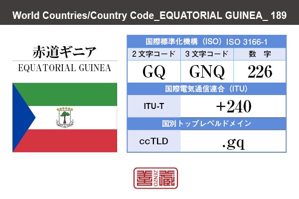 国名:赤道ギニア/EQUATORIAL GUINEA 国際標準化機構 ISO 3166-1 [ 2文字コード:GQ , 3文字コード:GNQ , 数字:226 ] 国際電気通信連合 ITU-T:+240 国別トップレベルドメイン ccTLD:.gq