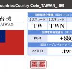 台湾/TAIWAN