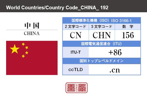 国名:中国/CHINA 国際標準化機構 ISO 3166-1 [ 2文字コード:CN , 3文字コード:CHN , 数字:156 ] 国際電気通信連合 ITU-T:+86 国別トップレベルドメイン ccTLD:.cn