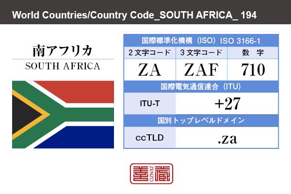 国名:南アフリカ/SOUTH AFRICA 国際標準化機構 ISO 3166-1 [ 2文字コード:ZA , 3文字コード:ZAF , 数字:710 ] 国際電気通信連合 ITU-T:+27 国別トップレベルドメイン ccTLD:.za