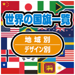 世界の国旗一覧 地域別/デザイン別