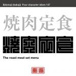 焼肉定食 やきにく-ていしょく タレで味付けされた薄切り肉と野菜類に、ご飯と味噌汁と漬け物などが一揃いになったもの。弱肉強食とかけた日本語におけることわざパロディの一種