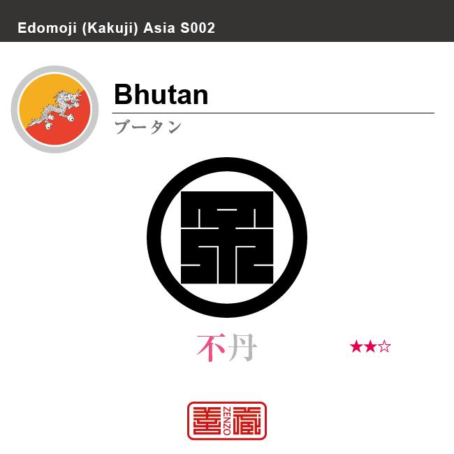 ブータン Bhutan 不丹 角字で世界の国名、漢字表記 一文字表記