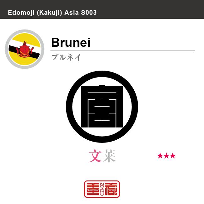 ブルネイ Brunei 文莱 角字で世界の国名、漢字表記 一文字表記