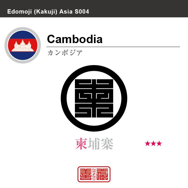 カンボジア Cambodia 柬埔寨 角字で世界の国名、漢字表記 一文字表記