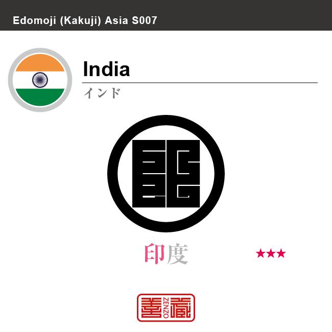 インド India 印度 角字で世界の国名、漢字表記 一文字表記