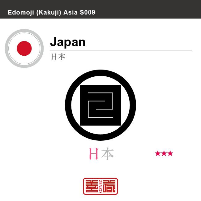 日本 Japan 角字で世界の国名、漢字表記 一文字表記