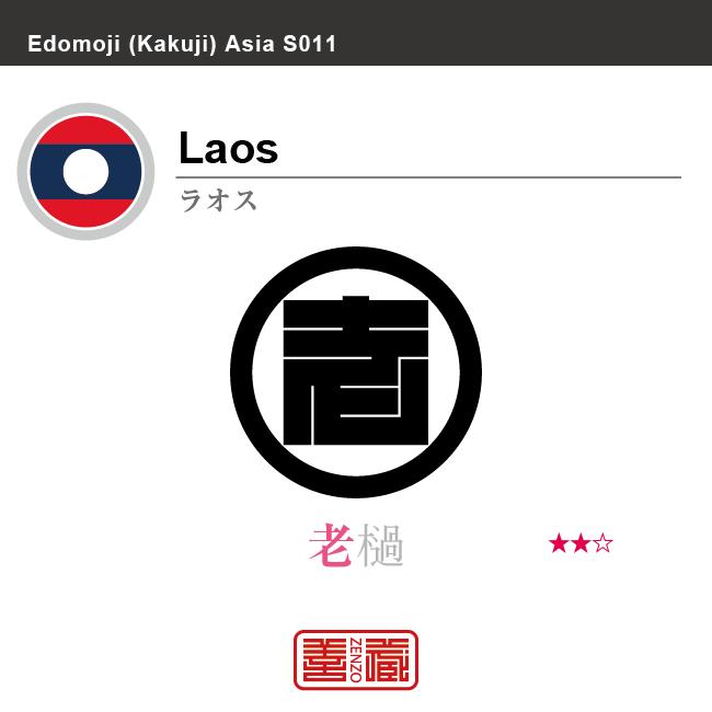 ラオス Laos 羅宇 角字で世界の国名、漢字表記 一文字表記