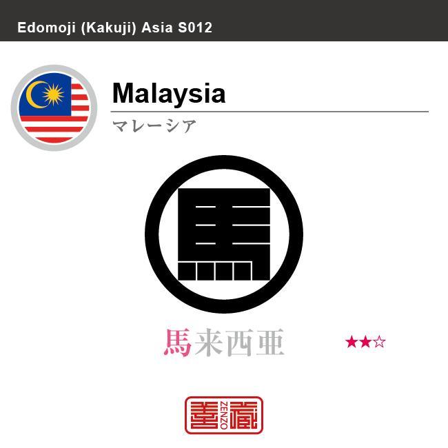 マレーシア Malaysia 馬来西亜 角字で世界の国名、漢字表記 一文字表記