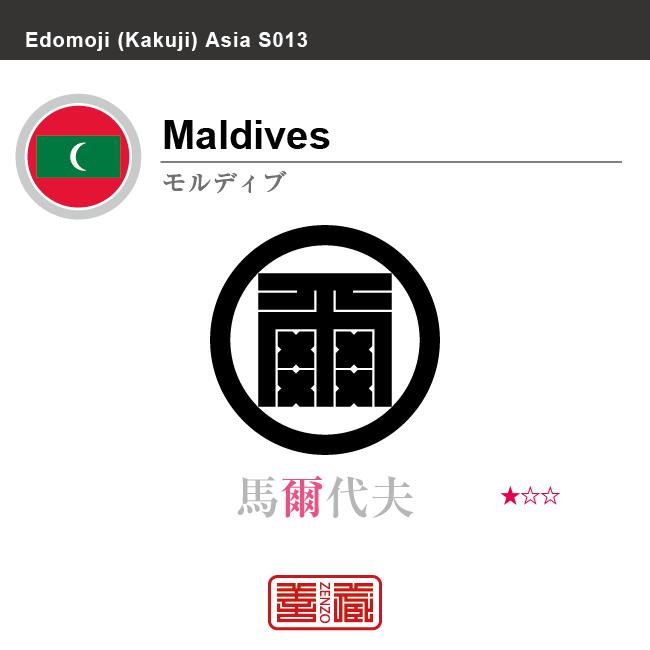 モルディブ Maldives 馬爾代夫 角字で世界の国名、漢字表記 一文字表記