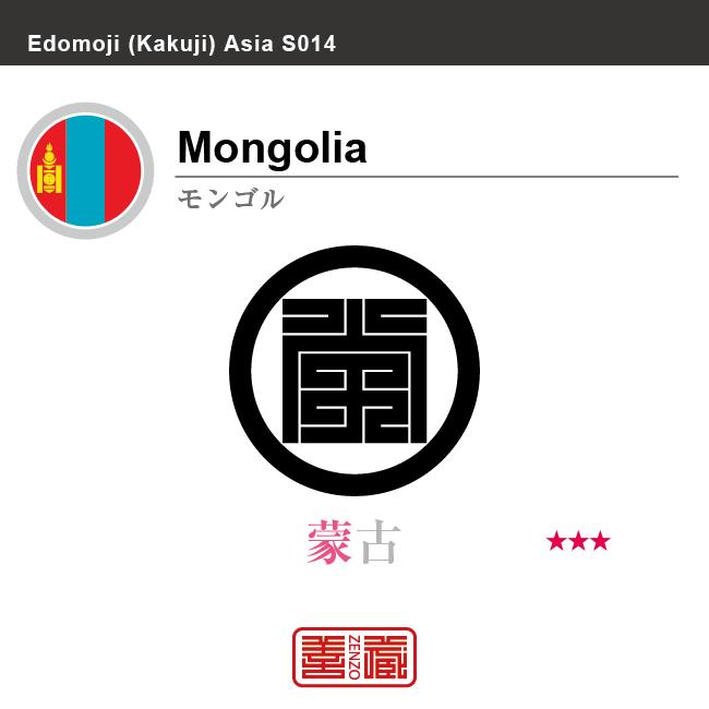 モンゴル Mongolia 蒙古 角字で世界の国名、漢字表記 一文字表記