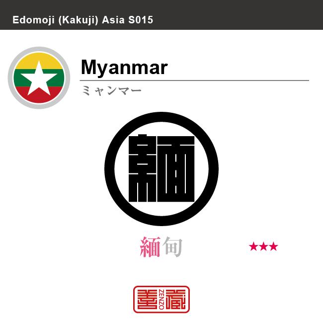 ミャンマー(ビルマ) Myanmar (Burma) 緬甸 角字で世界の国名、漢字表記 一文字表記